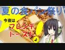 [夏の食パン祭り] 今夜は フレンチトーストよ!71飯目