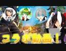 【フォートナイト】武器レア度縛り!レジェンダリー武器のみ...
