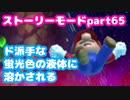 【マリオメーカー2】Part65 カベキックでやりすごせ!【ストーリーモード】
