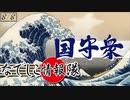【なでしこ情報隊】中国、世界中で居直り? 他[桜R2/8/8]