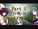 【Ghost of Tsushima】東北姉妹と對馬の亡霊 Part1【VOICEROID実況】