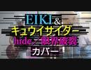 【カバーしてみた】限界破裂/hide【EIKI×キュウイサイダー】