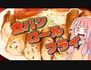 【夏の食パン祭り】食パンロールフライを振る舞う茜ちゃん