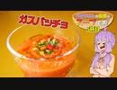 【夏の食パン祭り】びしゃびしゃしたパン【ゆかりさんの夜食はスープです!5杯目】