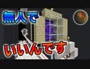 【Minecraft】1.16でも使えるチャンクローダー CBW #94 アン...