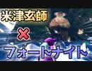 【フォートナイト】米津玄師×フォートナイトPC版最高画質【パーティーロイヤル】