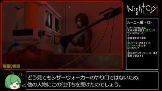 NightCry(PC) RTA 編集版 50:57 5/6