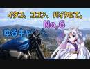 【肉声+VOICEROID車載】「イタコ、ココン、バイクにて。」No,6 静岡編