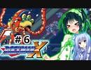 【罰金ロックマンX】東北ずん子が遊ぶだけ#6【VOICEROID実況】