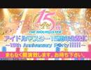 アイドルマスター15周年生配信~15th Anniversary P@rty!!!!!~ コメ有アーカイブ(1)