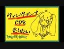 ヴィレヴァンでCDを売りたい/世も末P【オリジナル曲】