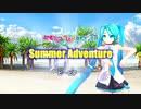 【初音ミク】Summer Adventure【オリジナル曲】