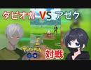 【タピオカVSアゼク】負けたらビードルとポケモン交換する対戦【ポケモンGO】