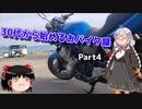 【紲星あかり車載】30代から始めるおバイク録 Part4