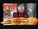【マクドナルド】マックの新商品どこでもハワイ!が美味しすぎた!
