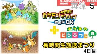 「ポケモン不思議のダンジョン 救助隊DX」