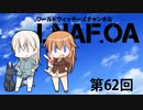 【LNAF.OA第62回その1】ラジオワールドウィッチーズ
