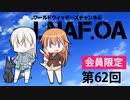 【LNAF.OA第62回その2】ラジオワールドウィッチーズ