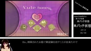 【エロゲ】Cute Honey RTA 7分31秒