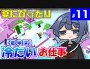 【Good Job!】つづみとついなのお仕事研修記録! #11【VOICER...