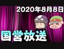 第33位:【録画放送】国営放送 2020年8月8日放送