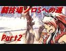 【ゆっくりMHW】MHWアイスボーン闘技場ソロSへの道_part2