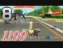 初日から始める!日刊マリオカート8DX実況プレイ1199日目
