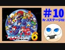 【実況#10】ロックマン6をひたすら楽しむマシュマロ【Mr.Xス...
