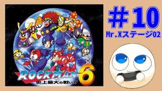 【実況#10】ロックマン6をひたすら楽しむマシュマロ【Mr.Xステージ02】