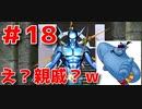 【今年1クソゲー】ネットで話題の問題作 ファイナルソードをプレイしてみる part18 パクリ疑惑のボス!?