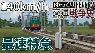 【Transport Fever 2 前面展望】 東蘭特急