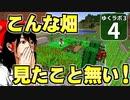 【Minecraft】ゆくラボ3~魔法世界でリケジョ無双~ Part.4【ゆっくり実況】