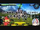 【ゆっくり実況】初心者饅頭と格闘赤サルノリが行くマキブオン!#1