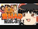 【音MAD】ゆっくりがリズムに合わせて『音MAD』を解説しちゃう動画【1分弱タグ解説動画】