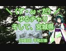 【アシスト車載】\(ず・ω・だ)/ゆるチャリそして、宮城県 9個目 平和だ像