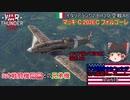 【ゆっくり実況】アメ機好きなうp主が行く惑星War Thunder Part19【War Thunder】(空AB)