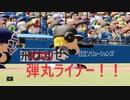 打球速度の鬼はタイトルを打ち抜けるか?【パワプロ2020】【ゆっくり実況プレイ】【阪神で検証!】