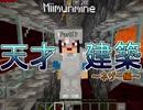 【Minecraft】衛星縄文村【Part17】