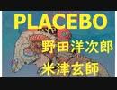 【フル 歌詞】PLACEBO+野田洋次郎 / 米津玄師 cover