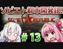 第78位:【赤いシムシティ】あかねとあかりのソビエト都市開発記! #13【Workers & Resources: Soviet Republic】