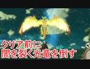 ライザのアトリエ クリア前焦りの少年・3で 闇を裂く光竜をCHARISMAで攻略(引き継ぎなし)縛りプレイ