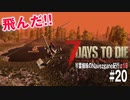 【7Days to Die】琴葉姉妹のNavezgane紀行α18 #20