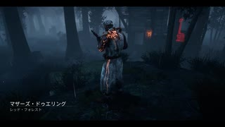 【Dead by Daylight】儀式日和 part13【ゆ