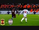 【実況】ETUでJリーグを優勝したい 第8節 VSヴィッセル神戸【GIANT KILLING】