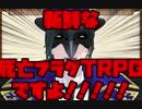 【twst卓ゲ】いろんなNRC生で死亡フラグTRPG【総勢12名】