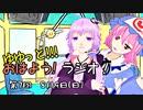 【ボイロ×東方ラジオ】ゆゆっと!!!おはよう!ラジオ!【第7回】