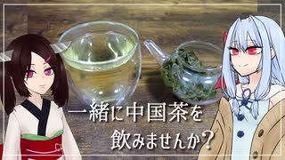 一緒に中国茶を飲みませんか?【凍頂烏龍