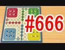 【実況】オカルト注意 やる天国みる楽園 #666【ルドー 修正前】