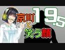 【Killer7】京町と笑う顔 19.5(解説回)