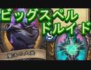 【HearthStone】地味なカードを輝かせたい!Part1「魔法の大釜」【魔法学院スクロマンス】